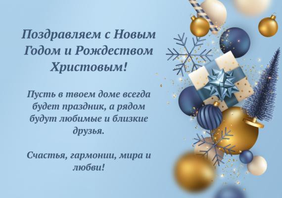 График работы на Рождественские праздники (декабрь 2020 — январь 2021)