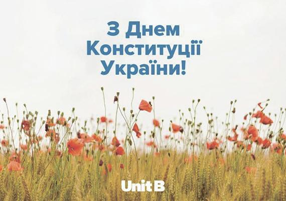 Графік роботи на День Конституції України