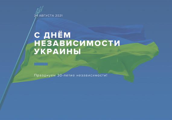 График работы ко Дню Независимости Украины!