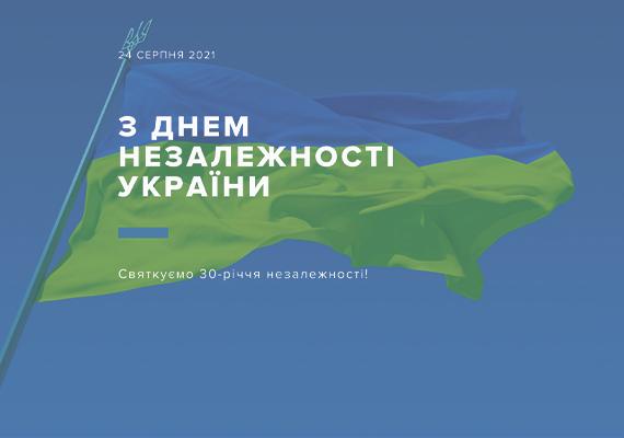Графік роботи до Дня Незалежності України!