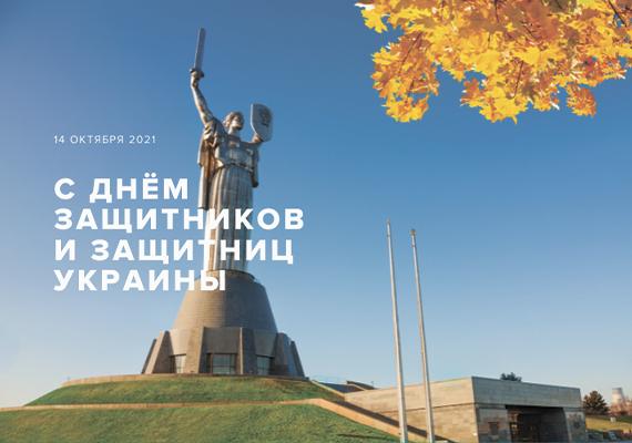 График работы ко Дню защитников и защитниц Украины!