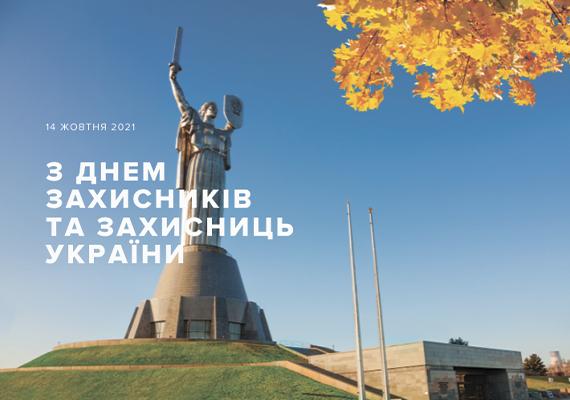 Графік роботи до Дня захисників і захисниць України!